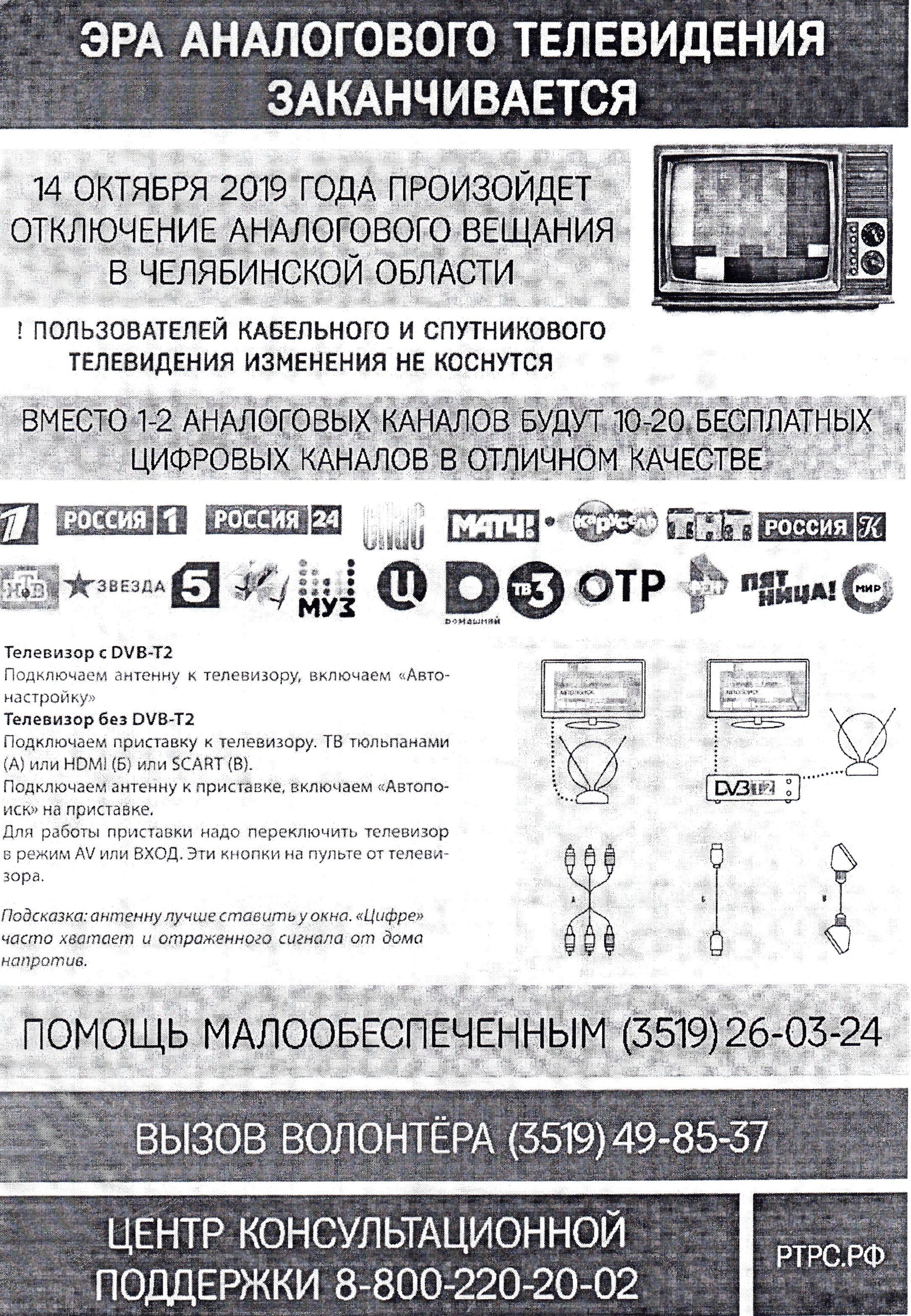 Отключение аналогового вещания с 14.10.19 г..jpg