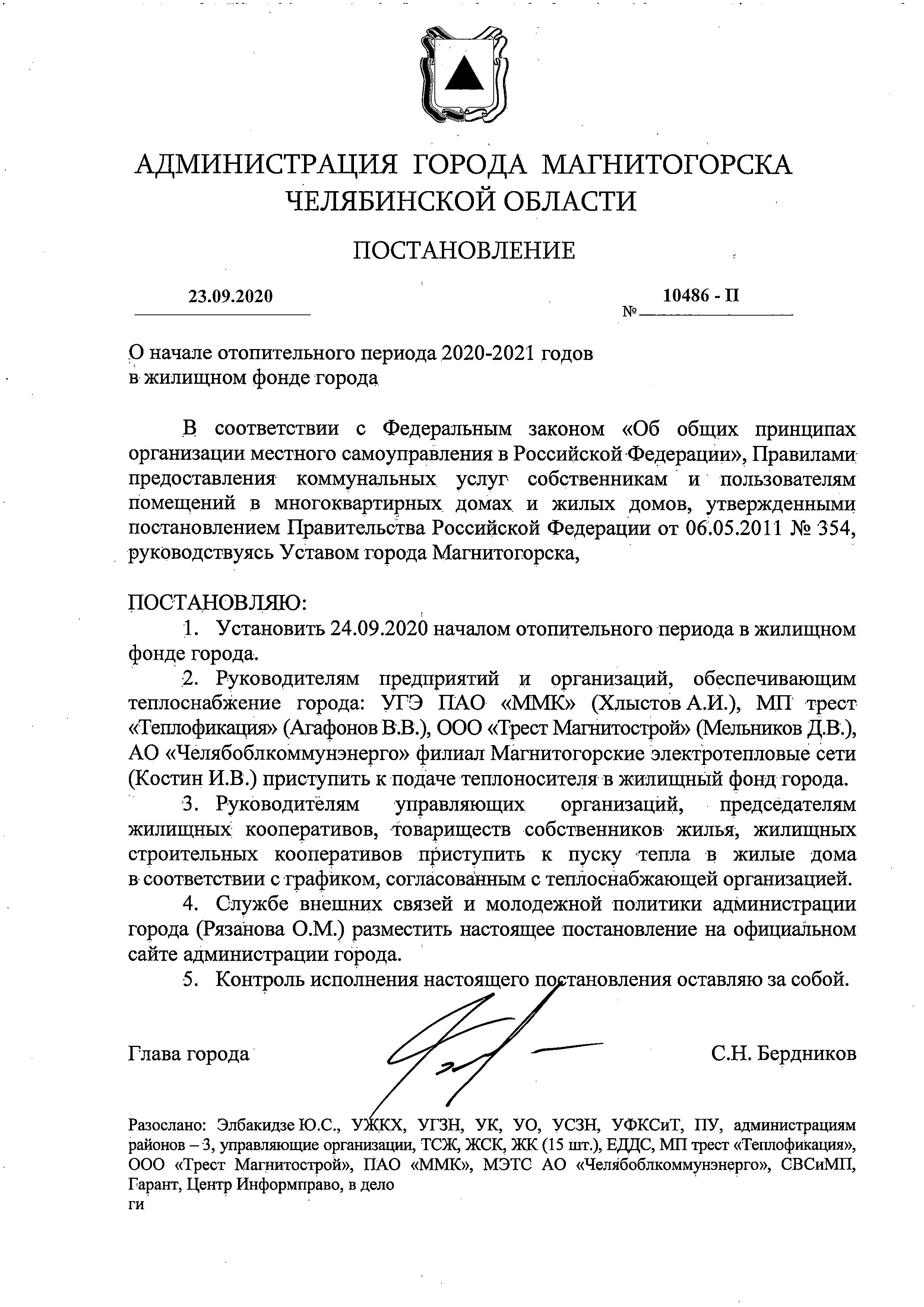 № 10486 - П_23.09.2020 Постановление о начале отопительного сезона 2020-2021.jpg